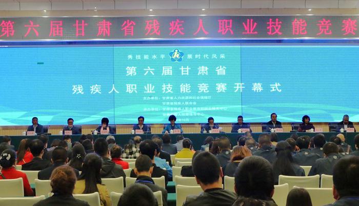 第六届甘肃省残疾人职业技能竞赛今日在兰州开幕(组图)
