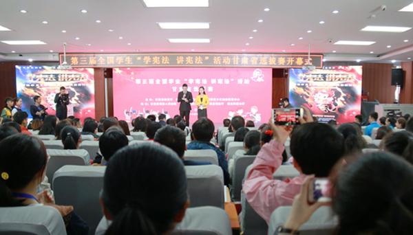 """全国学生""""学宪法讲宪法""""活动怎么网上挣钱省选拔赛在兰启动"""