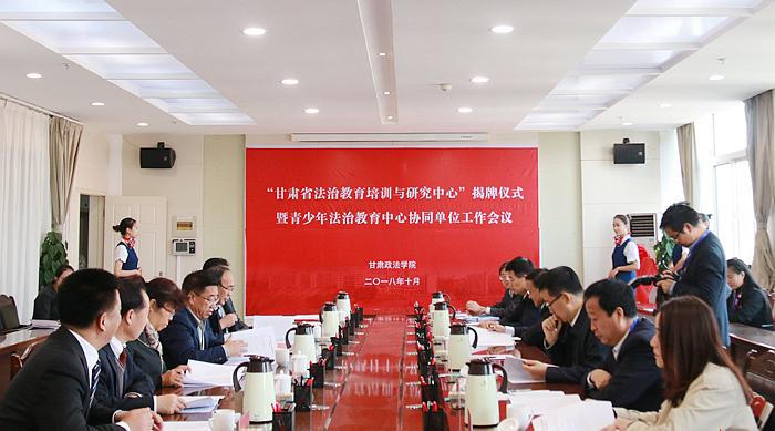 甘肃省法治教育培训与研究中心揭牌成立(图)