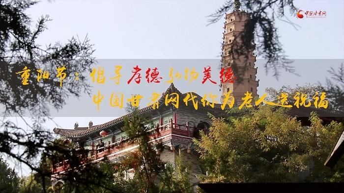 【网络中国节】度重阳颂美德 中国甘肃网代你为老人送祝福(视频)