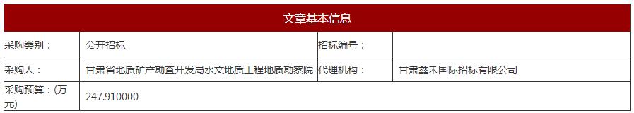 甘肃省地质矿产勘查开发局水文地质工程地质勘察院