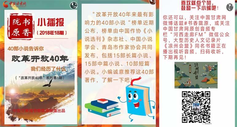 书香陇原小播报(18期)40部小说告诉你,改革开放40年我们经历了什么!