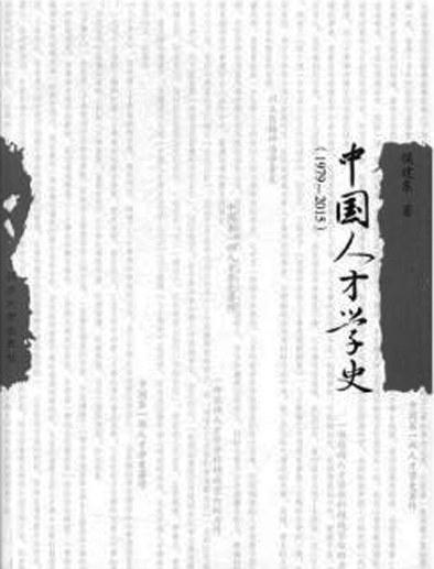 《中国人才学史(1979—2015)》:书写中国人才学史的创新力作