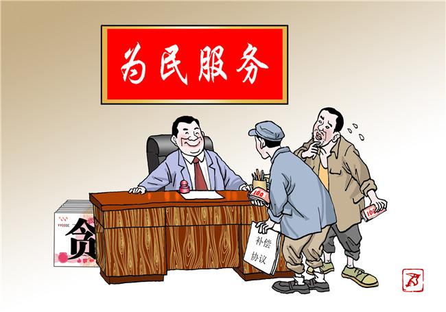【图说漫画】扶贫纪律·漫画之二:决不能截留私分