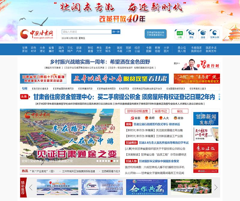 全国地方新闻网站信息生态指数9月榜:中国甘肃网综合排名第三 跻身优秀行列