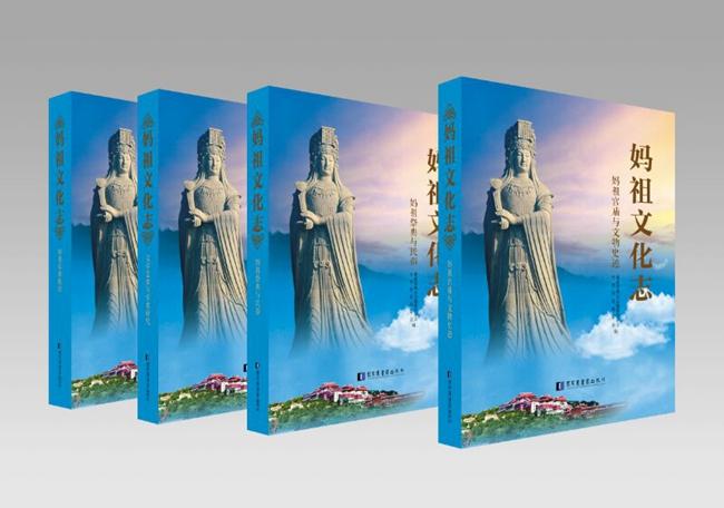全国首部两岸合编的《妈祖文化志》编纂告竣