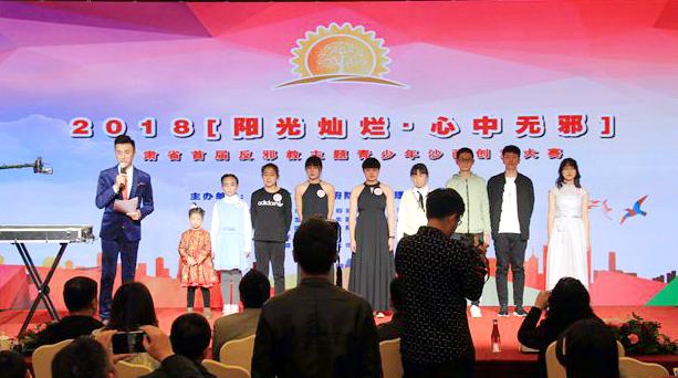 甘肅省首屆反邪教主題青少年沙畫創意大賽在蘭州舉行