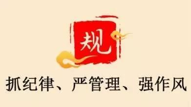 """【兰山论语 】以作风建设""""护航""""脱贫攻坚"""