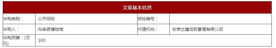 365bet体育,甘肃舟曲县博物馆安全防范系统工程装备采购项目公开招标公告