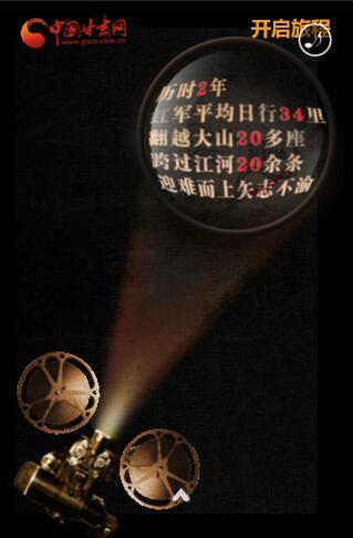 "H5丨纪念长征胜利82周年  沿着英雄的足迹来""闯关"" 关"""