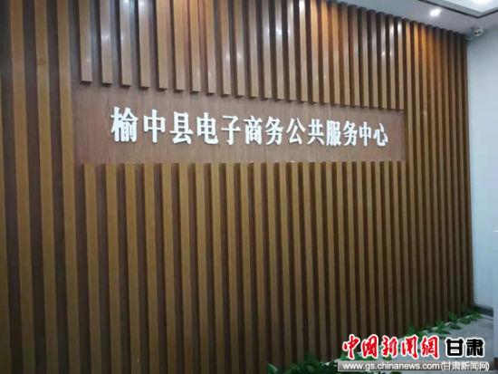 """甘肃榆中县推进""""电商扶贫"""" 获电商示范百佳县称号"""