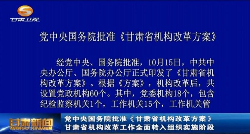 党中央国务院批准《甘肃省机构改革方案》 甘肃省机构改革工作全面转入组织实施阶段