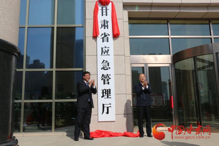 甘肃省应急管理厅正式挂牌 宋亮出席揭牌仪式