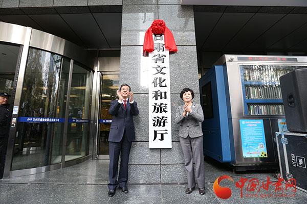 甘肃省文化和旅游厅揭牌成立 何伟出席揭牌仪式并讲话(组图)