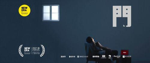 剧情短片《门》入围2018 NEW ERA青年影戏季命题短片单位