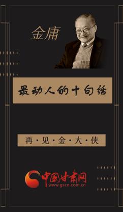 图解|重读金庸先生作品里的十句话,缅怀远去的江湖