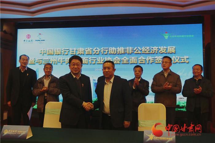 甘肃:中国银行甘肃省分行10亿贷款助推兰州牛肉面飘香世界(组图)