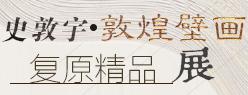史敦宇·敦煌壁画复原精品展
