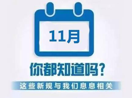 【民生·新规】11月起 甘肃省又有一批新规新举措正式实施