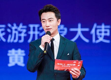 【代言】闻名演员黄轩担当龙虎和旅游抽象大使