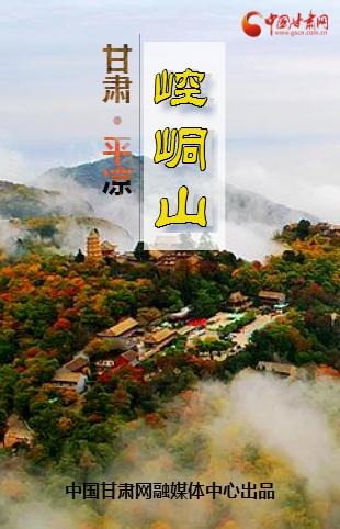 H5|大侠,金庸笔下武侠名山——甘肃平凉崆峒山到了!