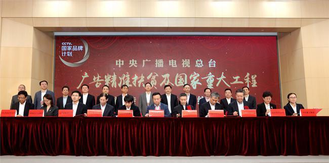 中央广播电视总台与甘肃省签约广告精准扶贫项目 慎海雄讲话 陈青出席