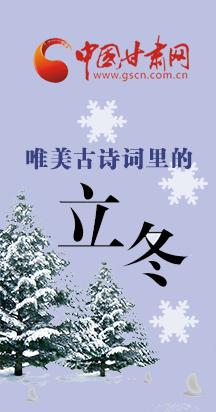 图解:唯美古诗词里的立冬