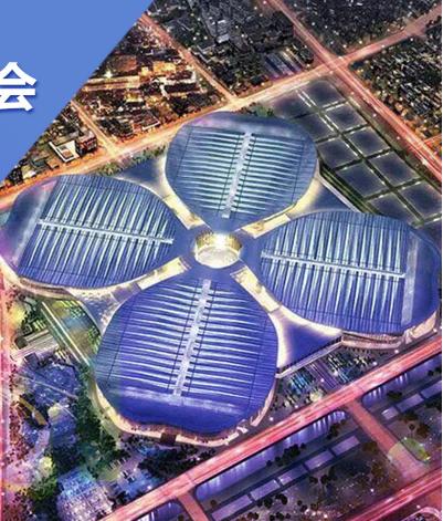共赴东方之约共谋合作之路——甘肃省参加首届中国国际进口博览会见闻