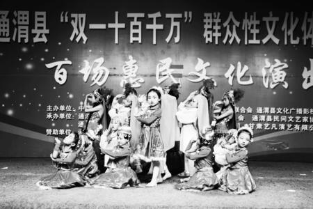 """文艺大餐补足脱贫""""精神之钙""""——通渭百场惠民演出唱响新时代富民曲(图)"""