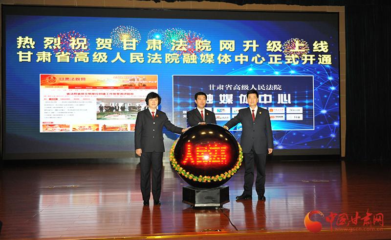 全国法院首家融媒体中心在甘肃省高院正式启用(图)