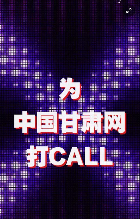 中国甘肃网向记者节致敬!我们为自己打CALL