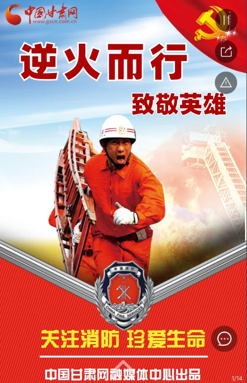H5丨119消防日,向逆火而行的他们致敬