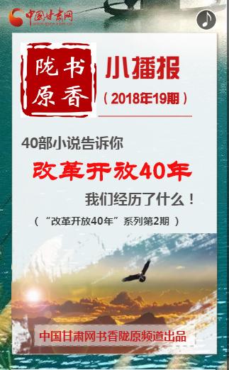 H5|40部小说告诉你,改革开放40年我们经历了什么!(2)
