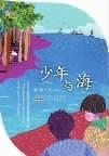 """《少年与海》:""""林野志异""""的儿童传奇"""
