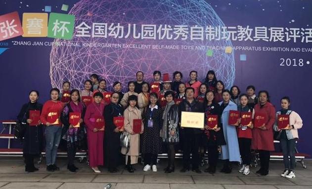 甘肃省在全国幼儿园优秀自制玩教具展评中获佳绩