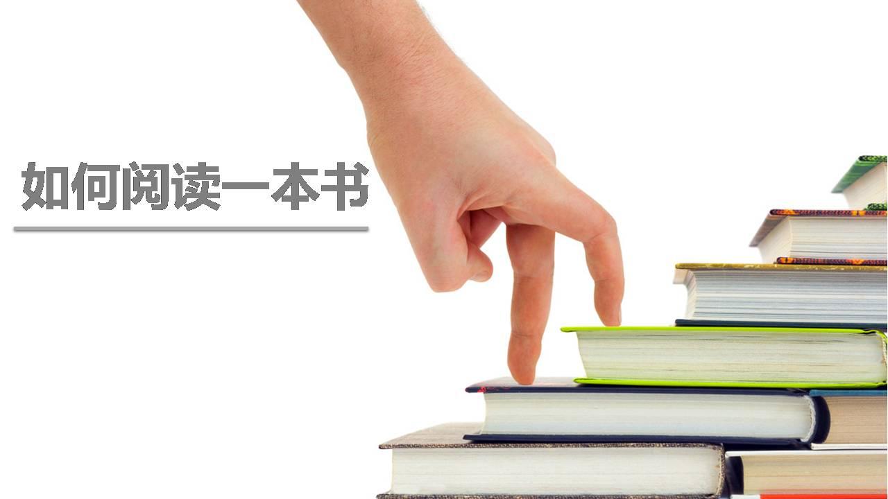 阅读是个大学问(大家读书)