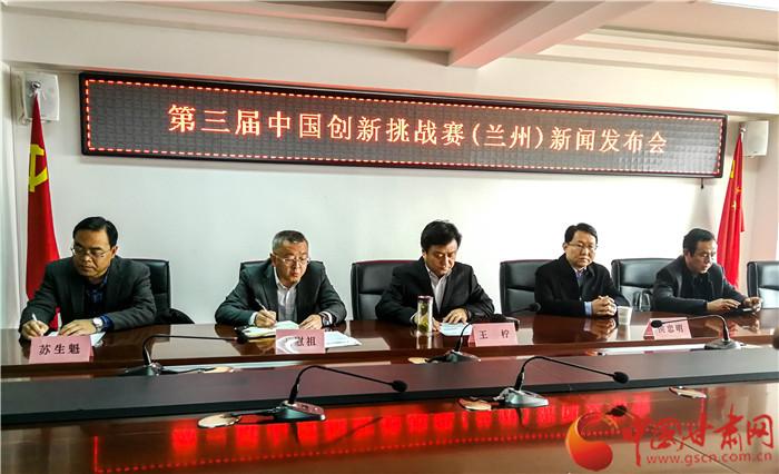 第三届中国创新挑战赛(兰州)现场赛将于11月18日开赛 最高奖励达50万元(组图)