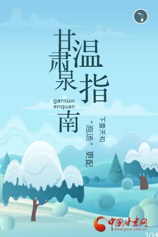 "H5| 甘肃温泉旅游指南出炉,下雪天和""泡汤""更配"