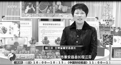天水秦安县女县长程江芬亮相央视财经频道为家乡苹果代言