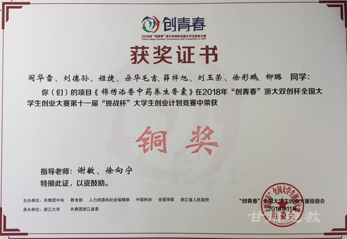 甘肃中医药大学学子在全国各类比赛中屡获殊荣