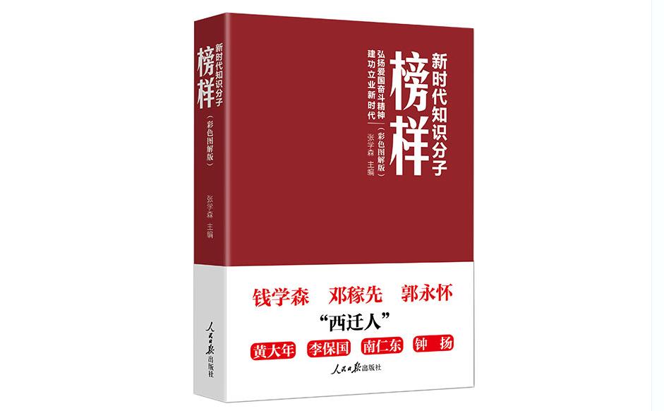 """""""弘扬爱国奋斗精神 推动教育建功新时代""""推荐书目"""