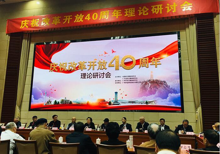 庆贺革新开放40周年实际研讨会在广州举行 李沛文列席