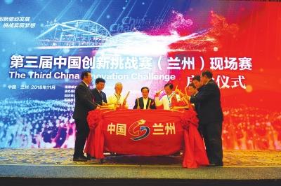第三届中国创新挑战赛(兰州)现场赛圆满落幕 大赛决出3项10万元大奖 50万元特等奖空缺