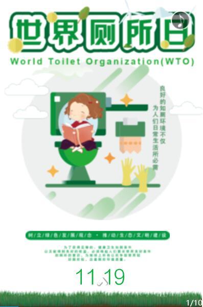 H5| 世界厕所日 需要你我共参与