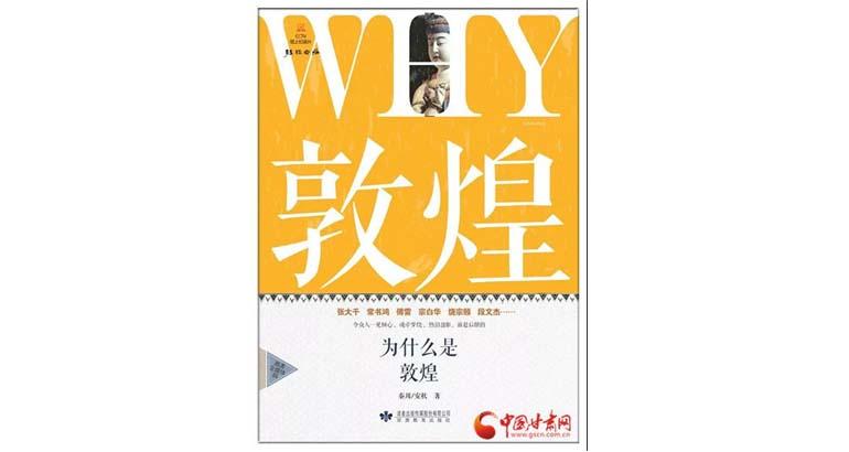 河西走廊FM·《敦煌画派》系列音频正在中国甘肃网热播