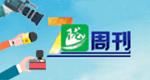 陇周刊(2018年 第38期)