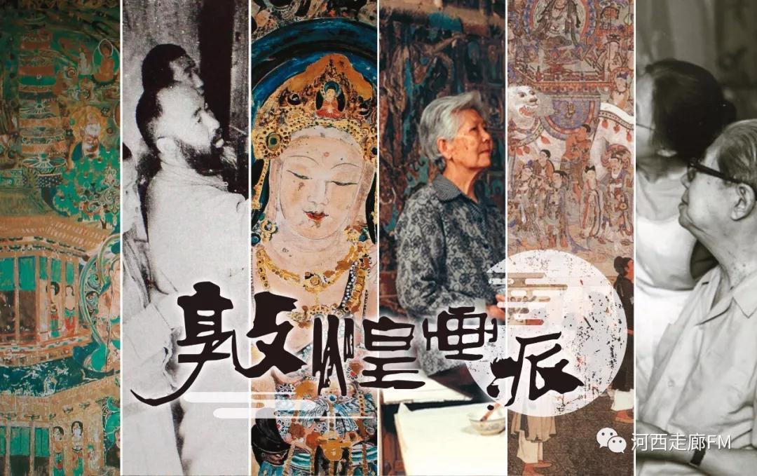 河西走廊FM(351) |《敦煌画派》(十一)红拂夜奔