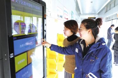 """意彩龙虎和市安定区图书馆在疾速公交车站设立电子阅读器 电子图书""""漂泊站""""浸润书香安定"""
