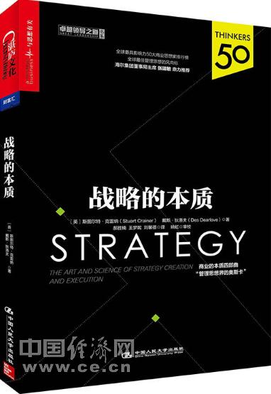 企业管理者开发新战略时应该考虑什么?