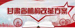 甘肃省机构改革方案